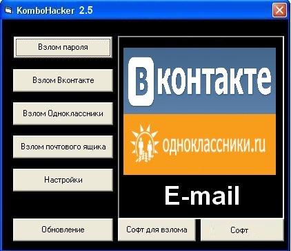 Программа способна взламывать E-mail Основной функцией программы