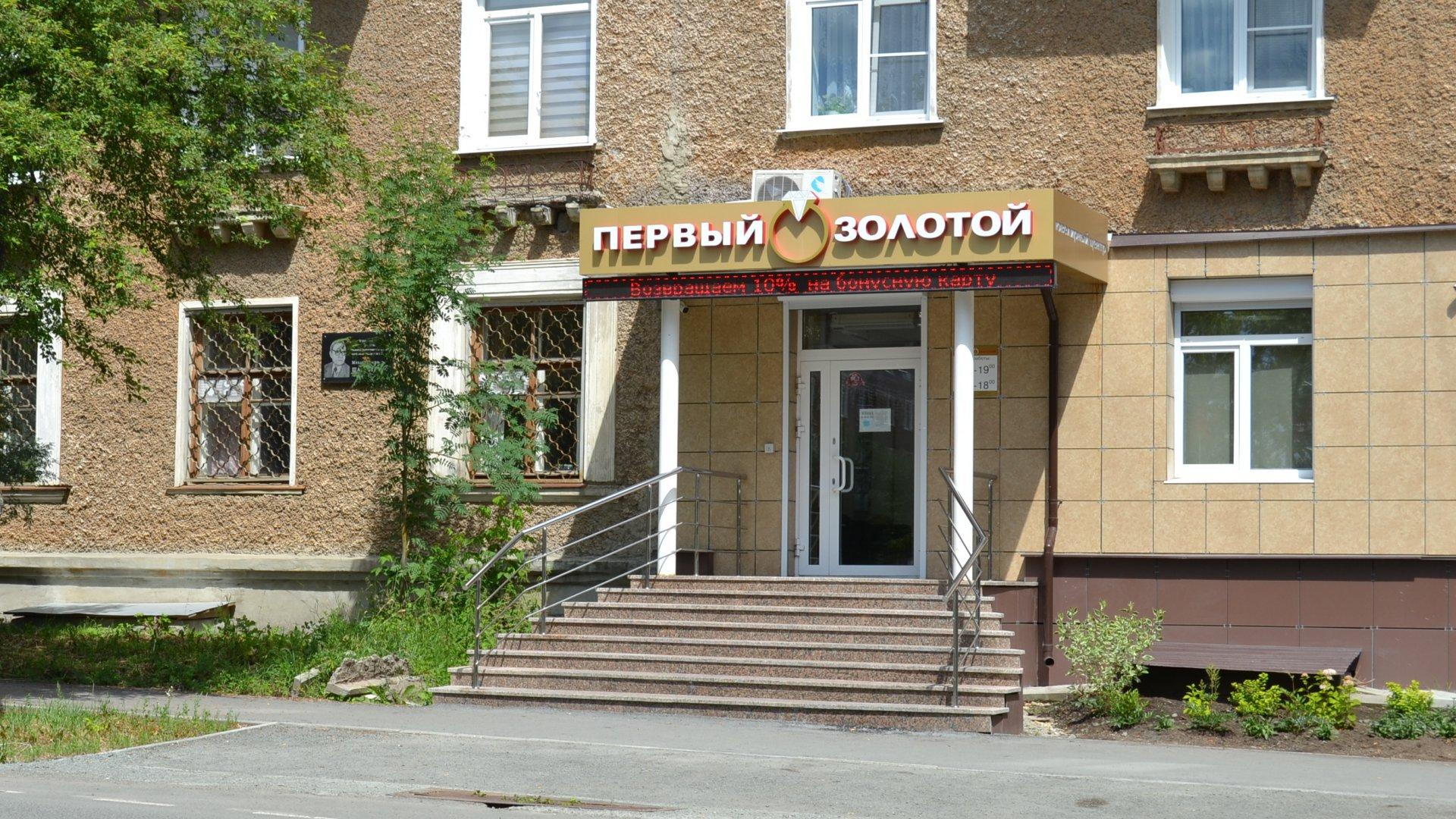 Магазины Г Ревда